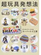 超玩具発想法 ザリガニワークスのスーパートイ工房 (TOKYONEWS MOOK)(TOKYO NEWS MOOK)