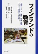 フィンランドの教育 教育システム・教師・学校・授業・メディア教育から読み解く