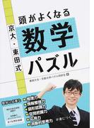 京大・東田式頭がよくなる数学パズル