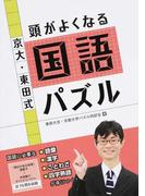 京大・東田式頭がよくなる国語パズル
