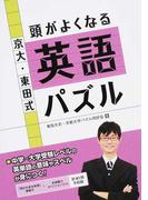 京大・東田式頭がよくなる英語パズル
