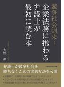 【オンデマンドブック】競争社会到来!企業法務に携わる弁護士が最初に読む本