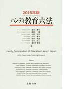 ハンディ教育六法 2016年版
