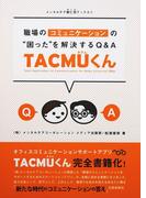 """職場のコミュニケーションの""""困った""""を解決するQ&A TACMUくん (メンタルケア優仁羽ブックス)"""