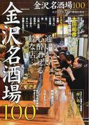 金沢名酒場100 通いたい心酔わせる粋な店… (ぴあMOOK中部)(ぴあMOOK中部)