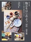 陶芸をはじめよう 陶芸入門講座 材料・道具篇 土・ロクロ・釉薬・装飾道具を使いこなそう