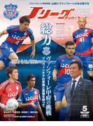 Jリーグサッカーキング2016年5月号(Jリーグサッカーキング)
