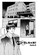 バージンフェティシズム【分冊版 8/8】(バンブーコミックス COLORFULセレクト)