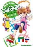 Welcome!つぼみ園 2巻(まんがタイムコミックス)