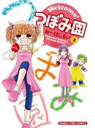 Welcome!つぼみ園 3巻(まんがタイムコミックス)