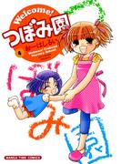 Welcome!つぼみ園 4巻(まんがタイムコミックス)