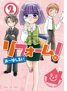 リフォーム! 2巻(まんがタイムコミックス)