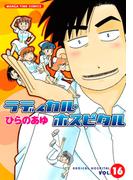 【16-20セット】ラディカル・ホスピタル(まんがタイムコミックス)