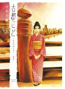 【全1-3セット】古都こと―チヒロのこと―(アクションコミックス)