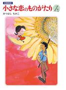 【1-5セット】小さな恋のものがたりシリーズ