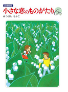 【6-10セット】小さな恋のものがたりシリーズ