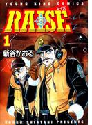 【全1-3セット】RAISE(YKコミックス)