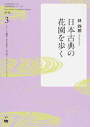 日本古典の花園を歩く (日本語学習者のための日本研究シリーズ)