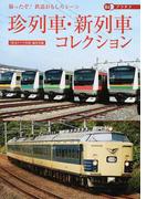 珍列車・新列車コレクション 撮ったぞ!鉄道おもしろシーン (DJプラチナ)