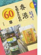 香港を知るための60章 (エリア・スタディーズ)
