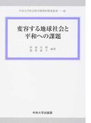 変容する地球社会と平和への課題 (中央大学社会科学研究所研究叢書)