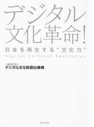 """デジタル文化革命! 日本を再生する""""文化力"""""""