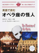 英語で読むオペラ座の怪人