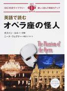 英語で読むオペラ座の怪人 (IBC対訳ライブラリー)