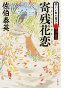寄残花恋 決定版 (文春文庫 酔いどれ小籐次)(文春文庫)