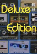 Deluxe Edition (文春文庫)(文春文庫)