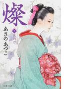 燦 7 天の刃 (文春文庫)(文春文庫)