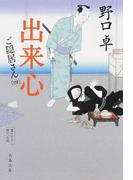 出来心 書き下ろし時代小説 (文春文庫 ご隠居さん)(文春文庫)