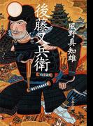 後藤又兵衛 (文春文庫)(文春文庫)