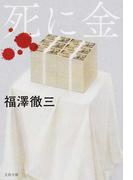 死に金 (文春文庫)(文春文庫)