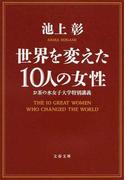 世界を変えた10人の女性 お茶の水女子大学特別講義 (文春文庫)(文春文庫)