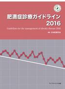 肥満症診療ガイドライン 2016