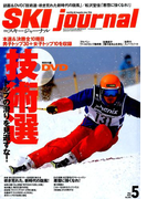SKI JOURNAL (スキー ジャーナル) 2016年 05月号 [雑誌]