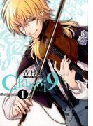 Classi9(ガンガンコミックスONLINE) 5巻セット(ガンガンコミックスONLINE)