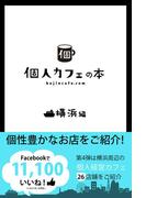 個人カフェの本 横浜編(個人カフェの本)