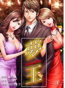 【期間限定価格】夢王5(レジェンドコミック)