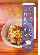 【期間限定価格】タイ行ったらこれ食べよう!