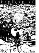 Preface of マルドゥック・アノニマス