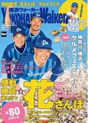YokohamaWalker横浜ウォーカー 2016 4月号(Walker)