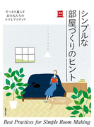 【期間限定価格】シンプルな部屋づくりのヒント