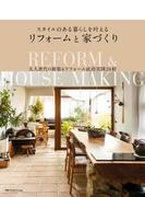 【期間限定価格】スタイルのある暮らしを叶えるリフォームと家づくり