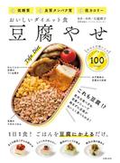 【期間限定価格】豆腐やせ