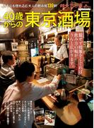 40歳からの東京酒場(散歩の達人MOOK)