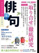 俳句 28年4月号(雑誌『俳句』)