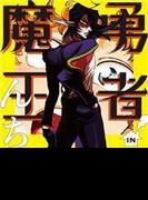 勇者IN魔王んち(16)