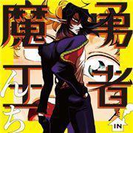 勇者IN魔王んち(4)